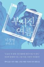 Cover artwork for book: Broken Summer