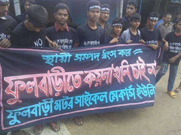 phulbari day protest 2014