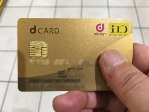 コンビニや飲食店で財布に入れたまま「タントン♪」dカードGoldと電子マネーiDはとっても便利でお得!dカ...