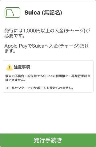 Suica(無記名)