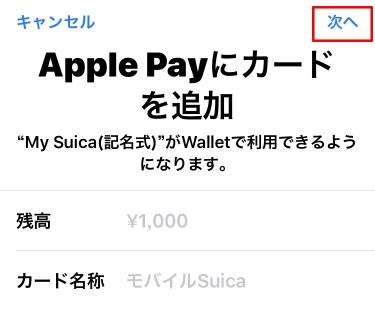 モバイルSuicaをApple Payに追加