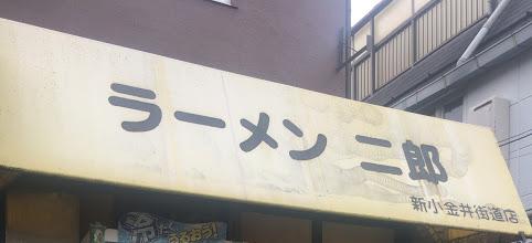 小金井,二郎,つけ麺,レクイエム,再開,requiem1