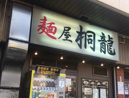 宅麺,桐龍,ラーメン18