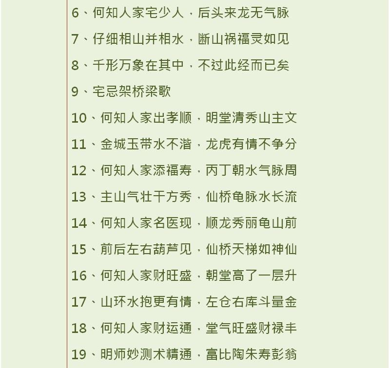 feng-shui-yang-house-longyu369146