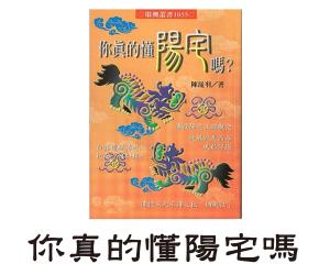 feng-shui-yang-house-longyu369221