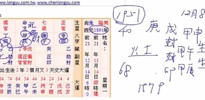 陈巃羽风水阳宅之2014年版八字师资班