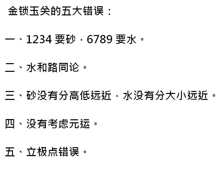 feng-shui-yang-house-longyu369227
