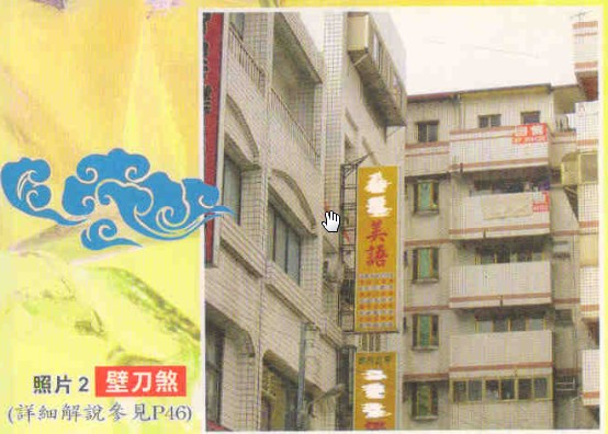 feng-shui-yang-house-longyu369257