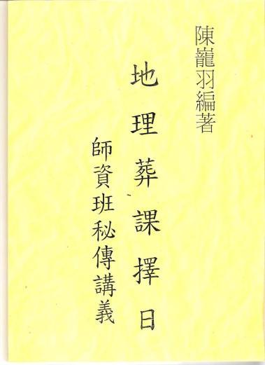 feng-shui-yang-house-longyu36971