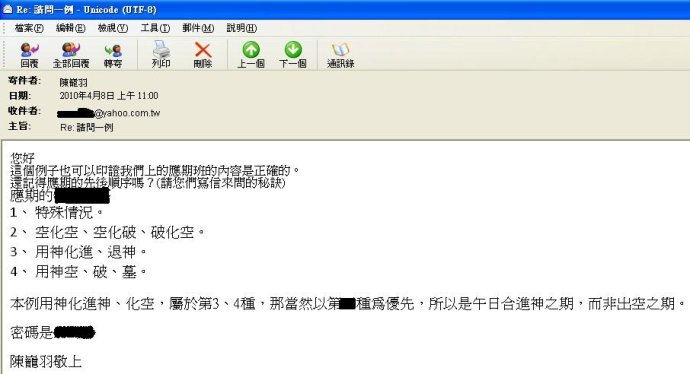 陈巃羽回复学员六爻的问题2010-04-26-1