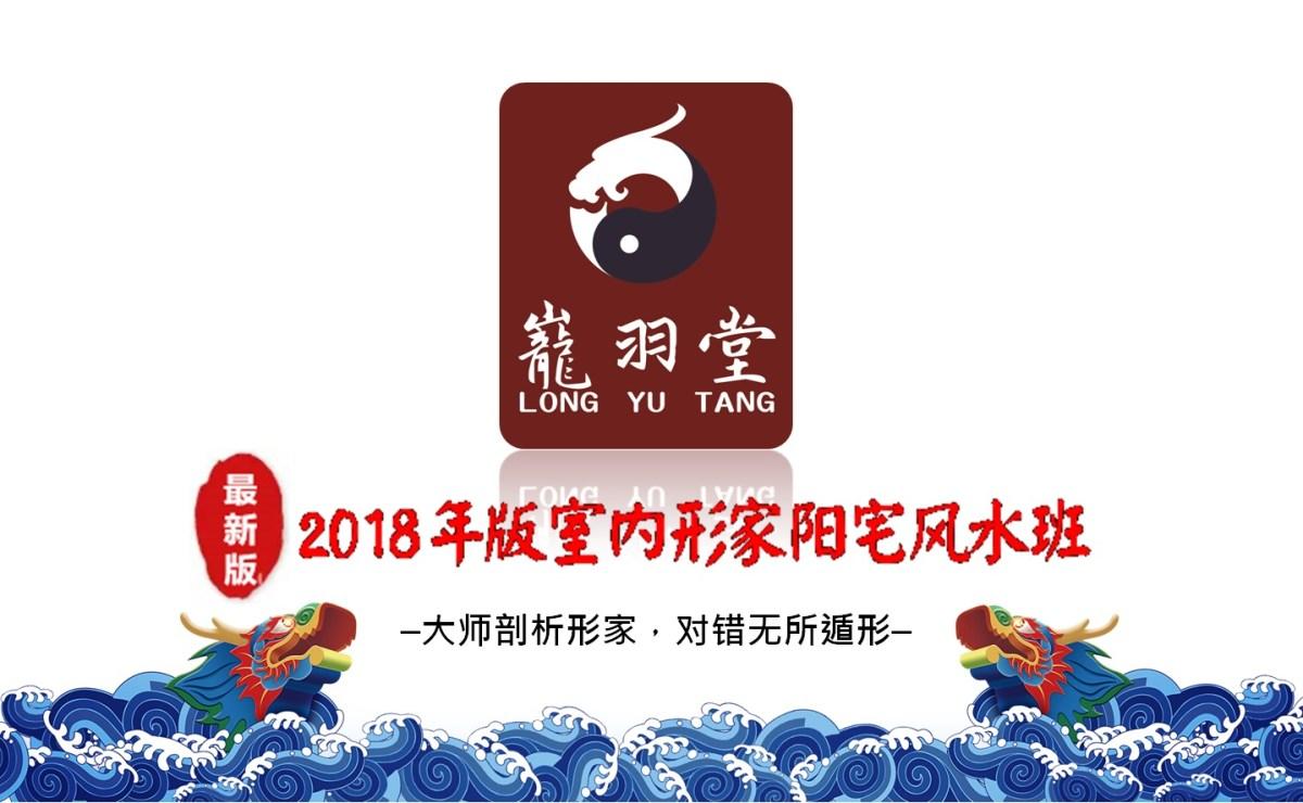 2018年版室内形家阳宅风水班