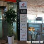 北京首都国際空港のエアチャイナのビジネスクラスラウンジ徹底レポート~早朝編☆2016年9月タイ旅行記(29)