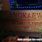 バンコクアソーク近くのプワンゲーウでタイ料理を堪能してきた☆2015年12月タイ・ラオス旅行記(44)