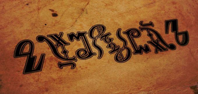ambigram_small