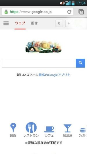 Screenshot_2012-12-25-17-34-46-1
