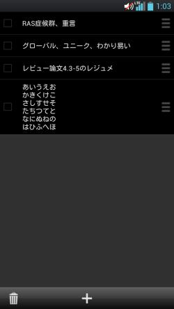 Screenshot_2013-05-14-01-03-54