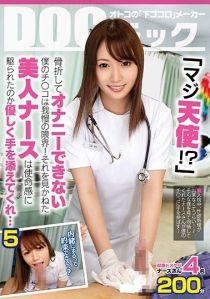 中文字幕 美女護士對骨折無法自慰的我伸出援手… 5