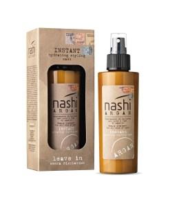 Nashi Argan Instant Hydrating Styling Mask 150Ml Lookta Beauty Hair View All Nashi Argan
