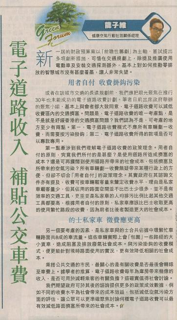 2016-03-08 HKET