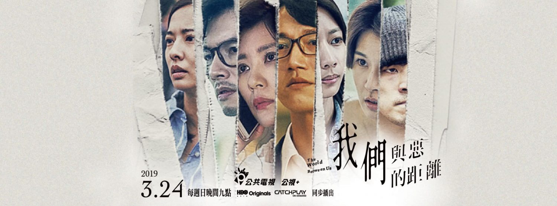 【劇評】《我們與惡的距離》精準切入台灣敏感社會議題
