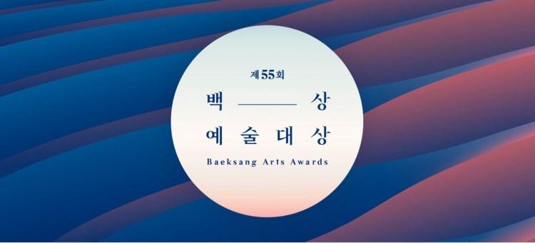 【韓影】2019第55屆百想藝術大獎-入圍與得獎名單