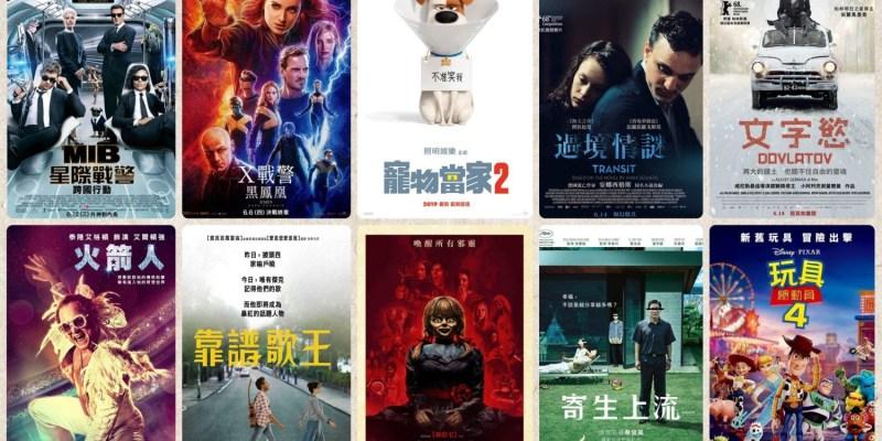 【電影推薦】2019年6月必看的電影上映,劇情評價懶人包