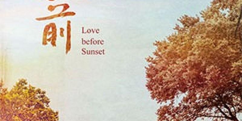 【影評】《日落之前》不能缺少的關懷與陪伴