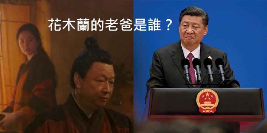 【新聞】劉亦菲支持港警導致《花木蘭》遭歐美網友抵制