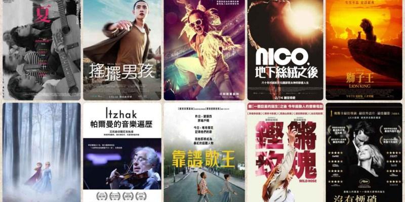 【電影推薦】2019音樂歌舞電影總整理,必看電影清單