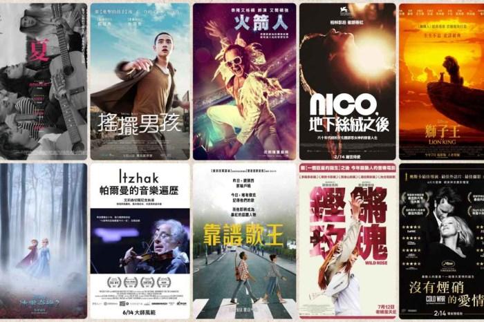 2019音樂電影推薦