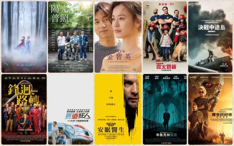 【電影推薦】2019年11月上映的優質好電影-影評整理
