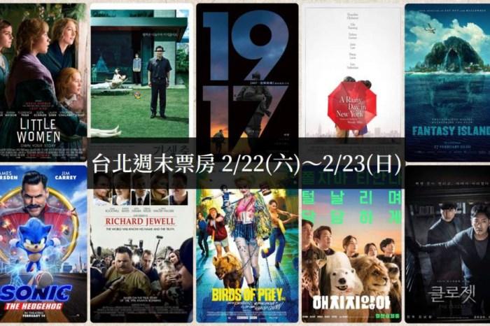 台北週末票房 2/22(六)~2/23(日)