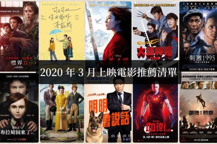 2020電影推薦 3月上映