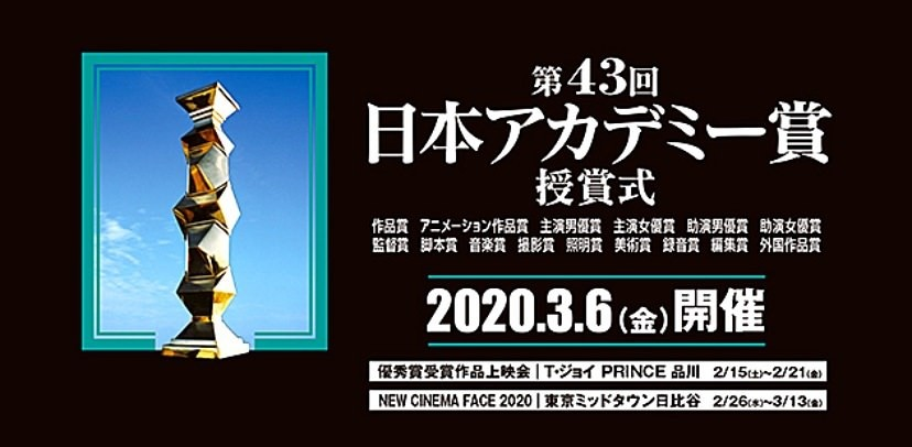 【獎項】2020第43屆日本電影學院金像獎-入圍得獎名單