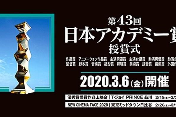 2020日本電影學院獎