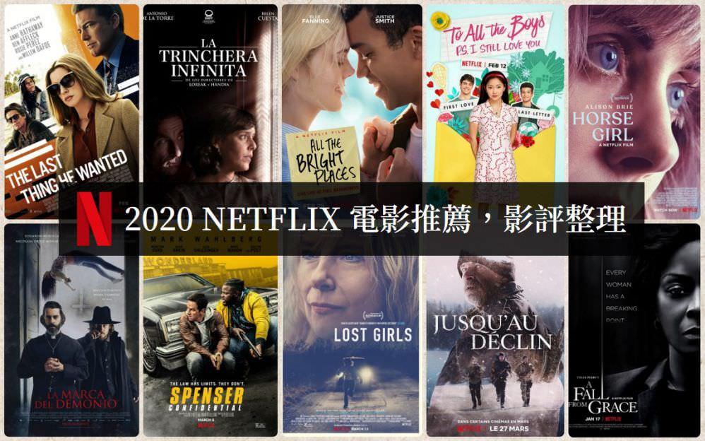 【電影推薦】2020年Netflix線上原創電影,影評劇情介紹