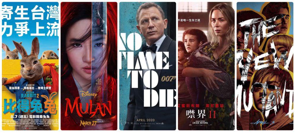 武漢肺炎延燒,007、花木蘭、玩命關頭9等電影延後上映