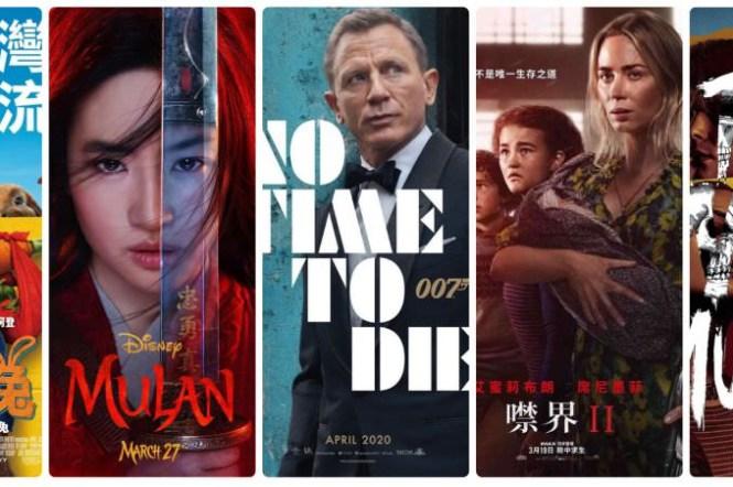 007 花木蘭 噤界2 變種人延期上映時間