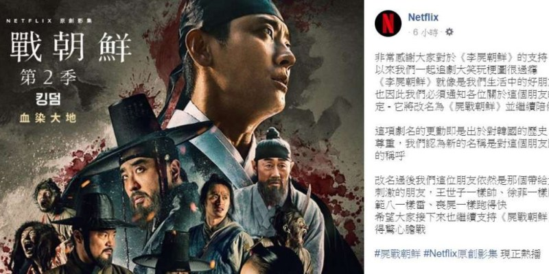 Netflix韓劇《李屍朝鮮》改名為《屍戰朝鮮》原因為何?