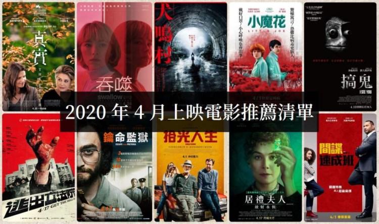 【電影推薦】2020年4月有哪些好電影照常上映?影評劇情