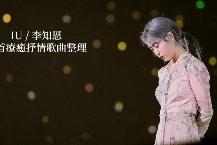 IU李知恩抒情歌曲推薦