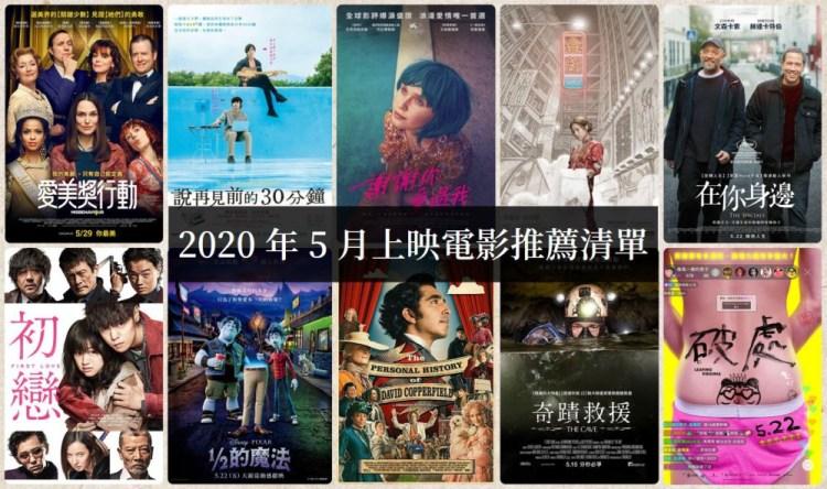 【電影推薦】2020年5月上映的好看電影,影評劇情整理