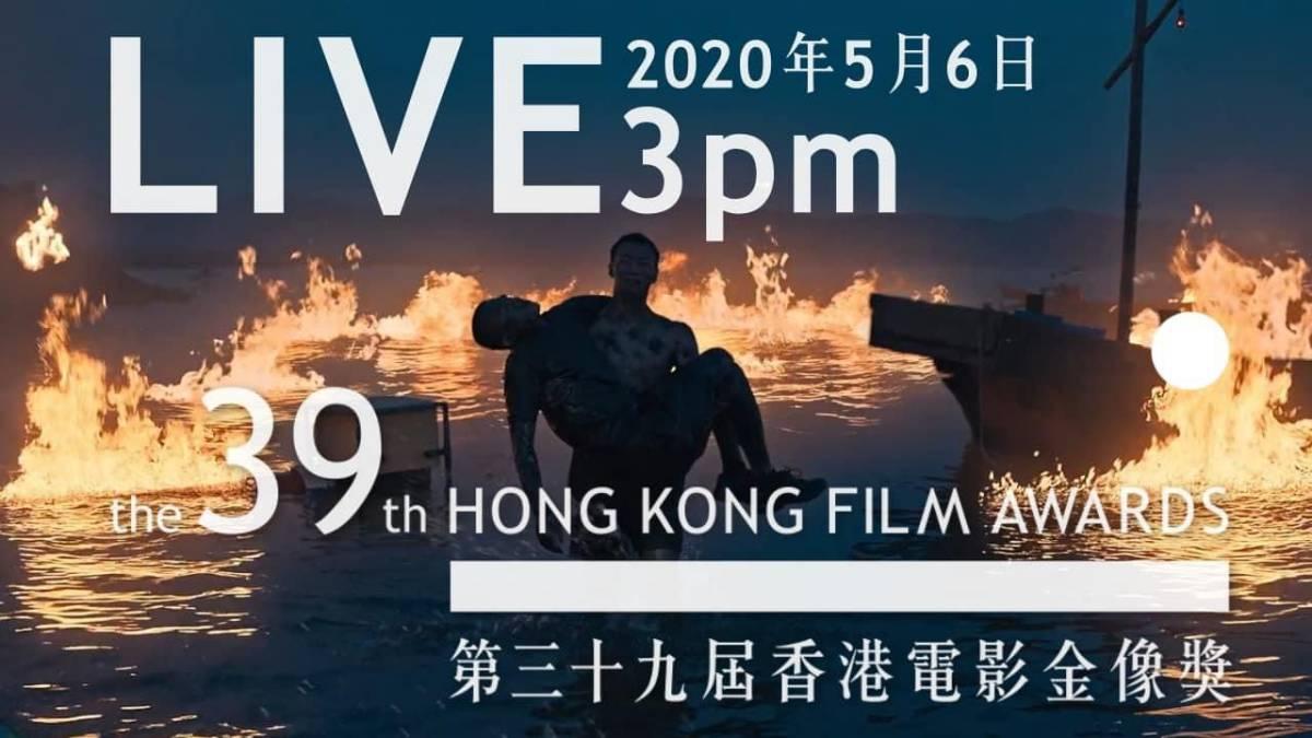 【獎項】2020第39屆香港電影金像獎-入圍得獎名單,《少年的你》最大贏家