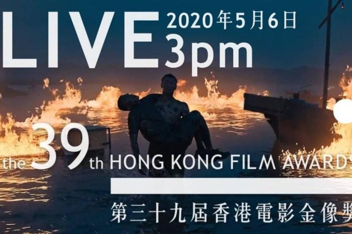 2020第39屆香港電影金像獎得獎名單