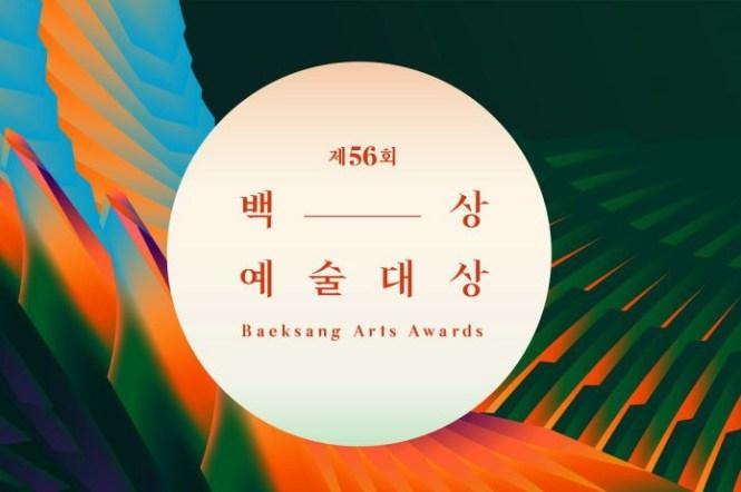 2020韓國百想藝術大賞