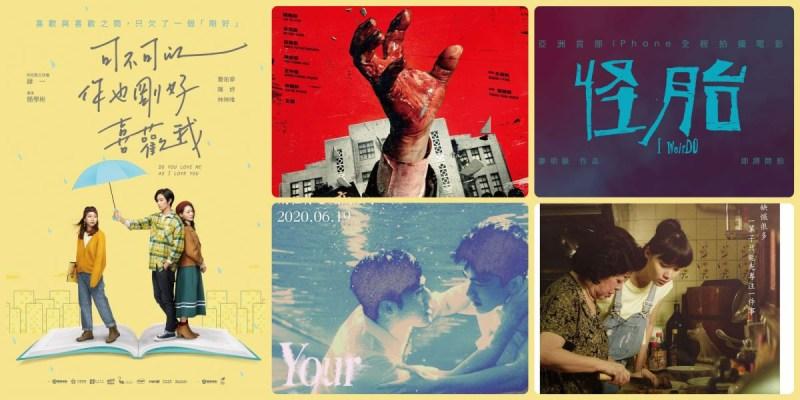 【新聞】搶救國片,文化部希望排片倍增,推薦台灣電影