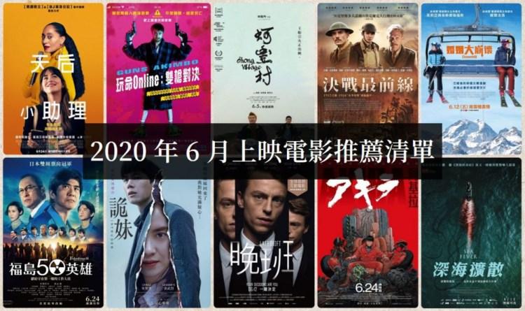 【電影推薦】2020年6月有哪些好電影上映?影評劇情整理