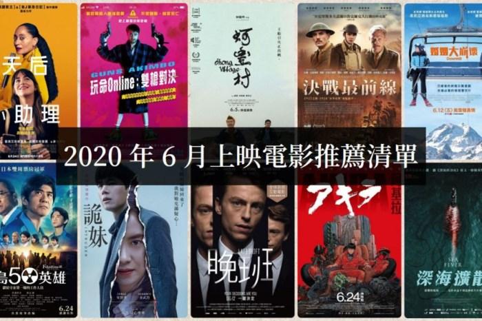 2020 6月電影推薦