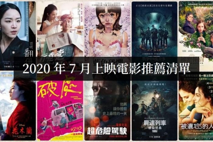 2020電影推薦 7月上映