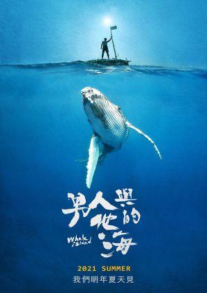 【影評】《男人與他的海》用電影喚醒台灣的海島意識